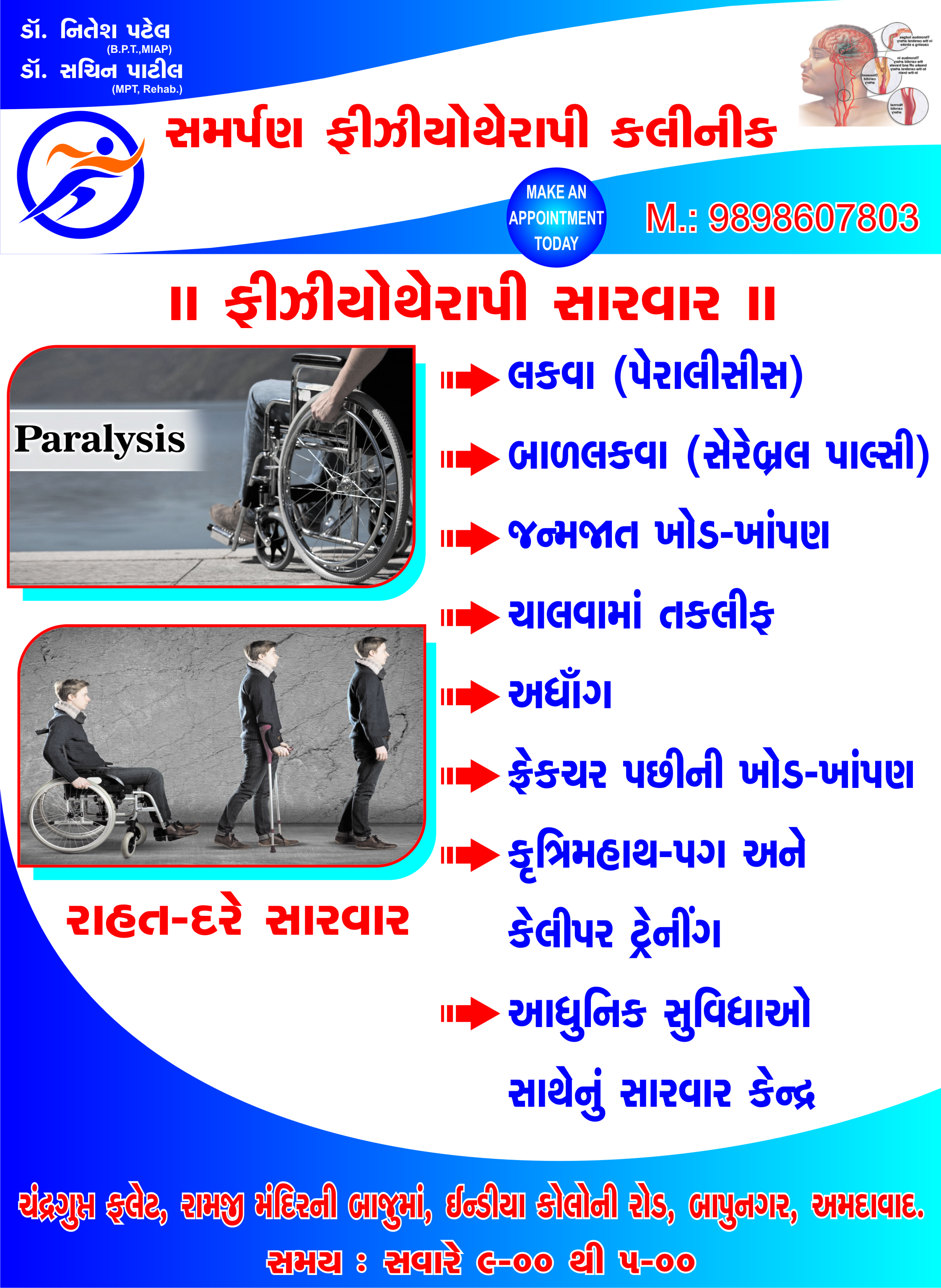 Physiotherapy Treatment in paraplegia